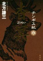 チンギス紀 杳冥(八)(単行本)
