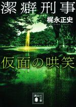 潔癖刑事 仮面の哄笑(講談社文庫)(文庫)