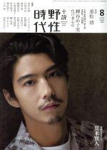 小説 野性時代(KADOKAWA BUNGEI MOOK)(vol.201)(単行本)