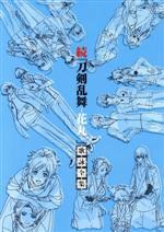 続『刀剣乱舞-花丸-』歌詠全集(Blu-ray Disc付)(通常)(CDA)
