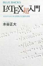 LATEX超入門 ゼロからはじめる理系の文書作成術(ブルーバックス)(新書)