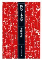 科学と文学(角川ソフィア文庫)(文庫)