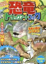 うごく!たたかう!恐竜トリックアートブック(児童書)