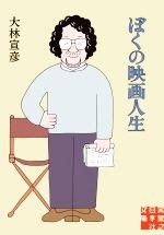 ぼくの映画人生(実業之日本社文庫)(文庫)