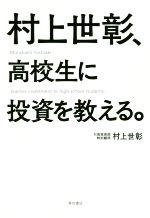 村上世彰、高校生に投資を教える。(単行本)