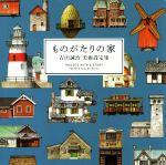 ものがたりの家 ―吉田誠治 美術設定集―(単行本)