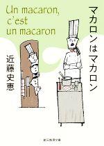 マカロンはマカロン(創元推理文庫)(文庫)