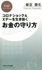 コロナショック&Xデーを生き抜くお金の守り方(PHPビジネス新書)(新書)