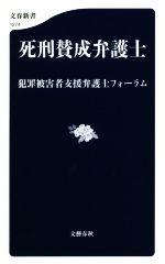 死刑賛成弁護士(文春新書1274)(新書)