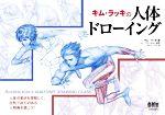 キム・ラッキの人体ドローイング(単行本)
