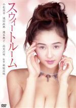 スウィートルーム(通常)(DVD)