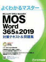 MOS Word 365&2019 対策テキスト&問題集(よくわかるマスター)(CD-ROM付)(単行本)