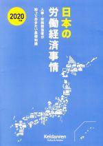 日本の労働経済事情(2020年版)人事・労務担当者が知っておきたい基礎知識