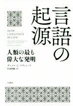 言語の起源 人類の最も偉大な発明(単行本)