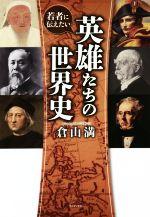 若者に伝えたい英雄たちの世界史(単行本)