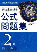 天文宇宙検定公式問題集2級(2020~2021年版)(単行本)
