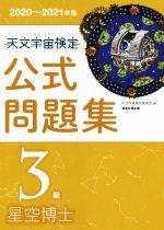 天文宇宙検定公式問題集3級(2020~2021年版)(単行本)