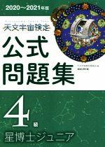 天文宇宙検定公式問題集4級(2020~2021年版)(単行本)