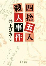 四捨五入殺人事件(中公文庫)(文庫)
