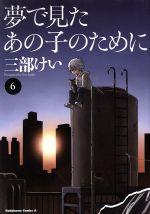 夢で見たあの子のために(6)(角川Cエース)(大人コミック)
