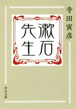 漱石先生(中公文庫)(文庫)