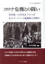 コロナ危機との闘い黒田寛一の営為をうけつぎ反スターリン主義運動の再興をプラズマ現代叢書