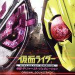 仮面ライダー 令和 ザ・ファースト・ジェネレーション オリジナルサウンドトラック(通常)(CDA)