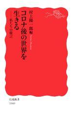 コロナ後の世界を生きる 私たちの提言(岩波新書1840)(新書)