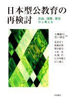 日本型公教育の再検討自由、保障、責任から考える