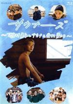サウナーーーズ ~磯村勇斗とサウナを愛する男たち~(Blu-ray Disc)(BLU-RAY DISC)(DVD)