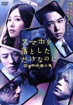 スマホを落としただけなのに 囚われの殺人鬼(通常)(DVD)