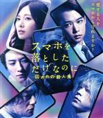 スマホを落としただけなのに 囚われの殺人鬼 通常版(Blu-ray Disc)(BLU-RAY DISC)(DVD)