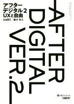 アフターデジタル UXと自由(2)(単行本)