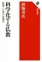 科学化する仏教 瞑想と心身の近現代(角川選書640)(単行本)