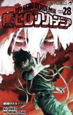 僕のヒーローアカデミア(Vol.28)ジャンプC