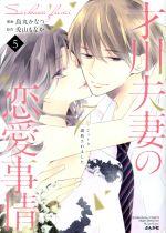 才川夫妻の恋愛事情 7年じっくり調教されました(5)(Sgirl C)(大人コミック)
