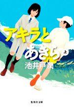 アキラとあきら(集英社文庫)(上)(文庫)