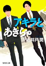 アキラとあきら(集英社文庫)(下)(文庫)