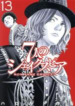 7人のシェイクスピア NON SANZ DROICT(13)(ヤングマガジンKCSP)(大人コミック)