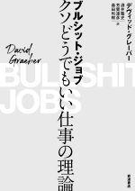 ブルシット・ジョブ クソどうでもいい仕事の理論(単行本)