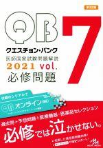 クエスチョン・バンク 医師国家試験問題解説2021 第22版(vol.7)(単行本)