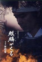 大河ドラマ 麒麟がくる 完全版 第壱集 ブルーレイ BOX(Blu-ray Disc)(BLU-RAY DISC)(DVD)
