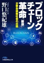 ブロックチェーン革命 新版 分散自律型社会の出現(日経ビジネス人文庫)(文庫)