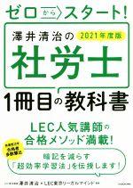ゼロからスタート!澤井清治の社労士1冊目の教科書(2021年度版)(単行本)