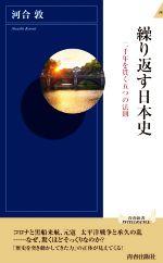 繰り返す日本史 二千年を貫く五つの法則(青春新書インテリジェンス)(新書)