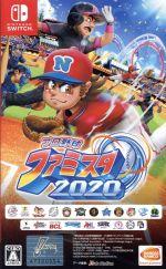 プロ野球 ファミスタ 2020(ゲーム)