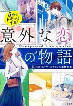 5分でドキッとする!意外な恋の物語(宝島社文庫)(文庫)