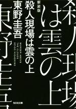 殺人現場は雲の上 新装版(光文社文庫)(文庫)