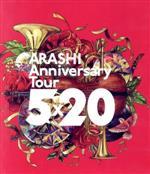 ARASHI Anniversary Tour 5×20(通常版)(Blu-ray Disc)(BLU-RAY DISC)(DVD)