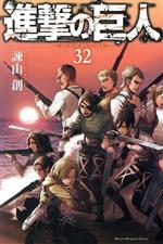 進撃の巨人(32)(マガジンKC)(少年コミック)